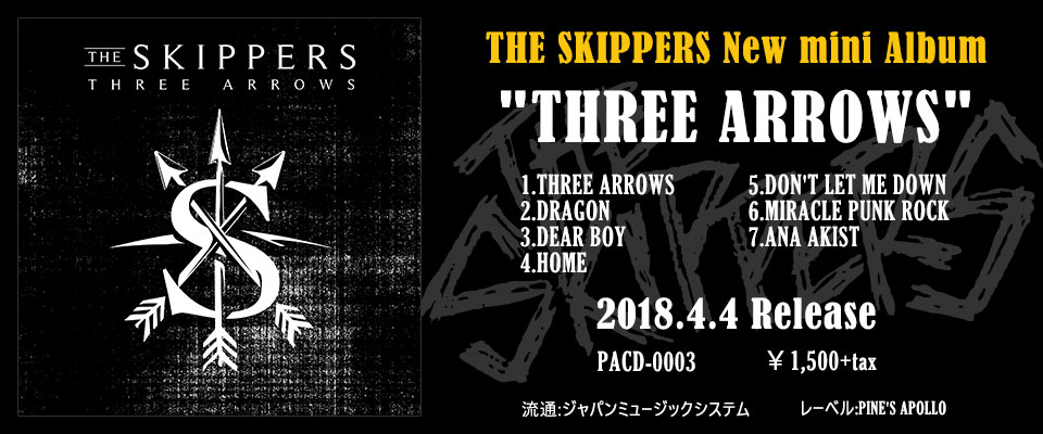 THE SKIPPERS NEW mini Album